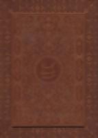 گلستان سعدی (گلاسه،باجعبه،چرم،لب طلایی)