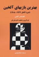 بهترین بازیهای آلخین (دوره کامل 1942-1908)
