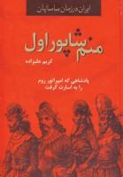 ایران در زمان ساسانیان (منم شاپور اول،پادشاهی که امپراتور روم را به اسارت گرفت)