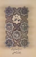 دیوان حافظ (با فالنامه و معنی)