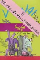 داستان های شگفت انگیز رولد دال برای کودکان (9جلدی)