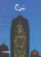 کتاب سخنگو برج
