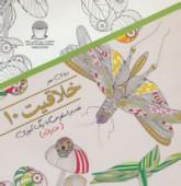 دنیای هنر خلاقیت10 (حشرات:غلبه بر استرس با رنگ آمیزی)