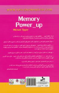 تقویت حافظه (101 راه یادگیری فوری و سریع)