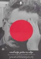 مولف به مثابه ی تولیدکننده (با دو مقاله ی انتقادی از بوریس بودن و هیتو استیرل)،(پرتاب های فکر 6)