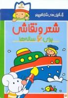 رنگ آمیزی های شازده کوچولو (شعر و نقاشی برای 6 ساله ها)