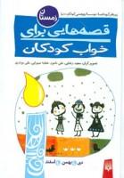 قصه هایی برای خواب کودکان (زمستان)