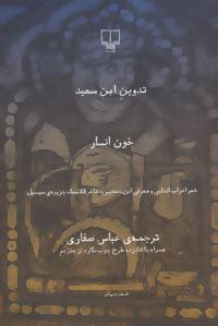 خون انار (شعر اعراب اندلس و معرفی ابن حمدیس،شاعر کلاسیک جزیره ی سیسیل:شعر جهان)