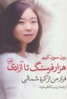هزار فرسنگ تا آزادی (فرار من از کره شمالی)