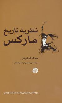 نظریه تاریخ مارکس