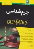 کتاب های دامیز (جرم شناسی)