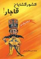 کشورگشایان قاجار!