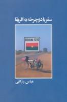 سفر با دوچرخه به افریقا