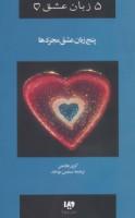 پنج زبان عشق 6 (مجردها)