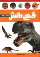 دانشنامه ی نوجوان گنج دانش (دایناسورها)