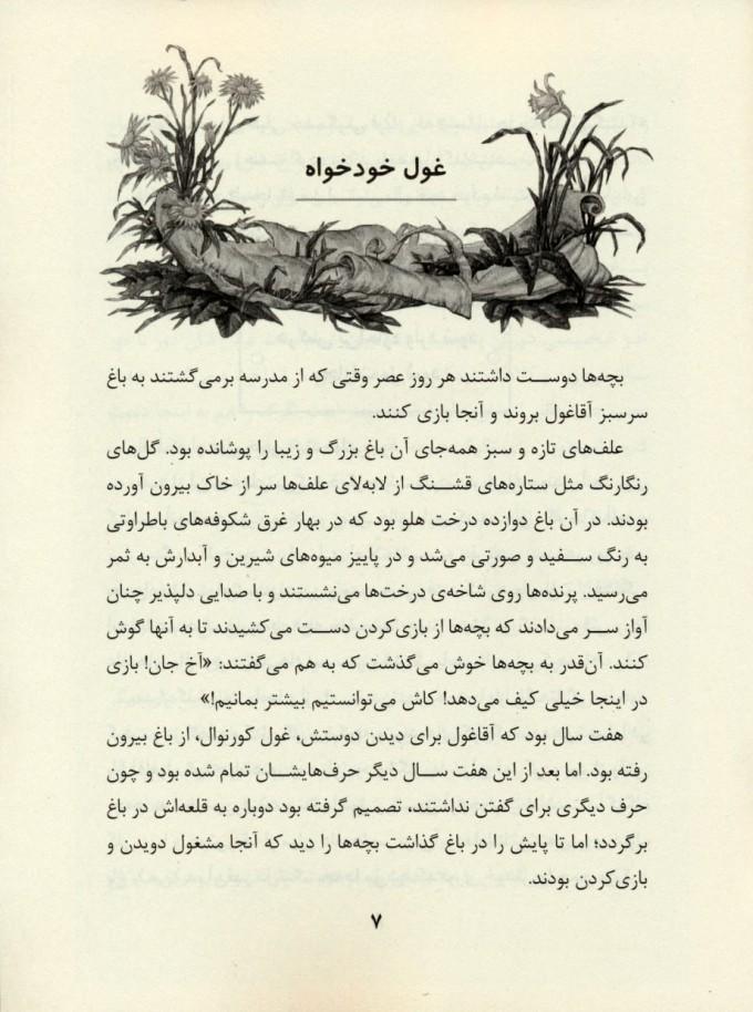 6 قصه از اسکار وایلد (برای بچه ها)