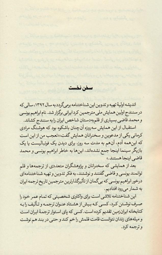 شناختنامه ابراهیم یونسی