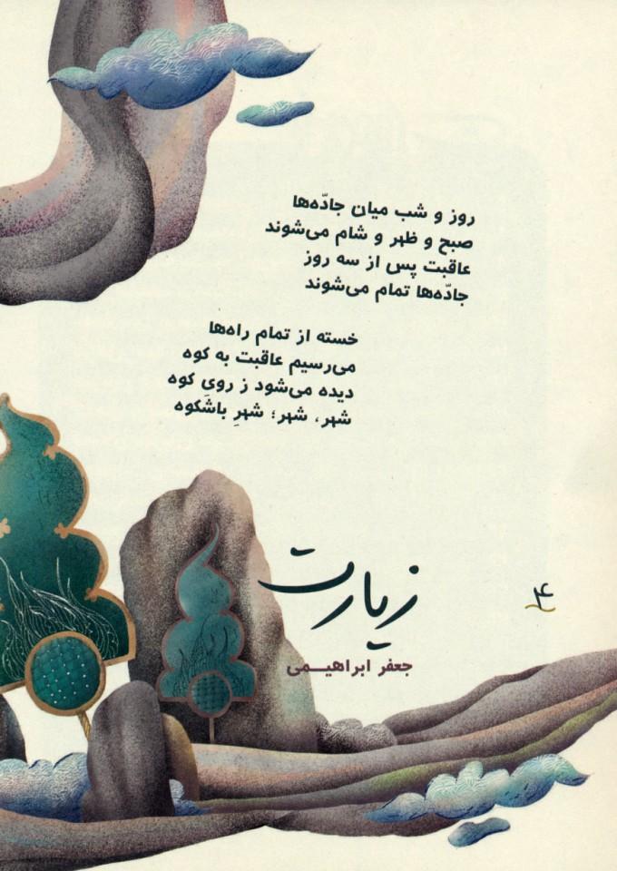 روی موج باران (مجموعه شعر نوجوان برای امام رضا (ع))