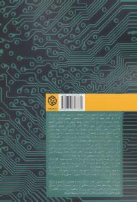 بلاک ها و زنجیره ها (مقدمه ای بر بیت کوین،ارزهای دیجیتالی و مکانیزم های سازماندهی آن ها)