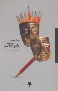 هنر تئاتر (سینما و تئاتر 8)