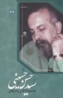 مجموعه کامل شعرهای سید حسن حسینی
