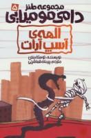 طنز دامی مومیایی 5 (الهه ی آسپ آرات)