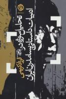 تحلیل سوژه در ادبیات داستانی پسامدرن ایران