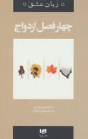 پنج زبان عشق 8 (چهار فصل ازدواج)