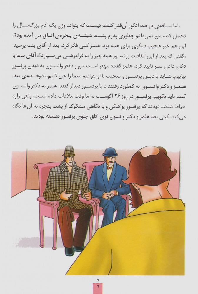 پرونده ها و داستان های شرلوک هلمز (مجموعه ی دوم:جلدهای 19تا36)
