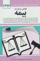 مجموعه قوانین و مقررات بیمه 1397