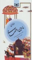 گزینه ادب پارسی 8 (دیوان پروین اعتصامی)