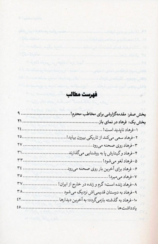 فرهاد و دوستان (گذری بر زندگی هنری فرهاد مهراد)
