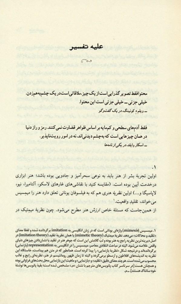 علیه تفسیر (مجموعه جستارها)،(هنر،ادبیات،فلسفه24)