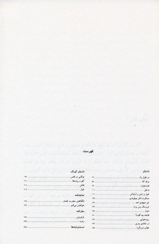 دفترهای نیما (مجموعه آثار منثور نیما یوشیج)