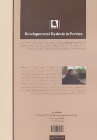 نارساخوانی رشدی در زبان فارسی (گزیده پژوهش های طاهره سیما شیرازی و همکاران)