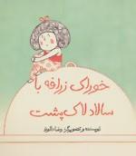 زن سی ساله به روایت انوره دو بالزاک