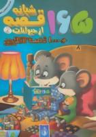 165 قصه شبانه از حیوانات 2 + 1000 قصه آنلاین،همراه با سی دی (گلاسه)