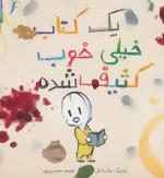 """""""طریق بِسمِل شدن"""" اثر محمود دولت آبادی بالاخره پس از سالها منتشر شد"""