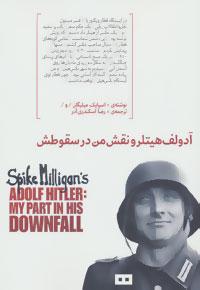 آدولف هیتلر و نقش من در سقوطش