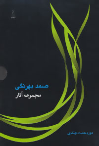 مجموعه آثار صمد بهرنگی (8جلدی،باقاب)