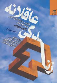 زندگی عاقلانه (بازنویسی دیدگاه آلبرت الیس برای جامعه ایرانی)