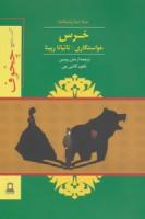 خرس،خواستگاری،تاتیانا رپینا (3 نمایشنامه)