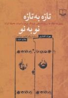 تازه به تازه نو به نو (مجموعه مقاله ها درباره اساطیر،فرهنگ مردم و ادبیات عامیانه ایران)