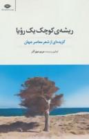 ریشه ی کوچک یک رویا (گزیده ای از شعر معاصر جهان)