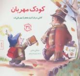 کودک مهربان:کتابی درباره تو و معجزه مهربانی ات (مهارتهای زندگی21)