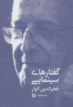 سینمای دهه شصت ایران و گفتارهای سینمایی فخرالدین انور