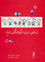 رازهایی درباره کودکان شاد