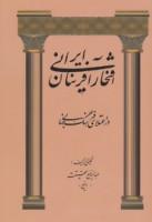افتخارآفرینان ایرانی (در اعتلای فرهنگ جهانی)