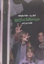 خداحافظ سارایوو/ بالکان و قصه زندگیِ آدمها