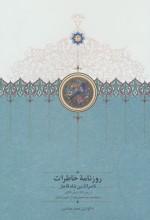ناصرالدین شاه از میان یادداشتهای روزانه